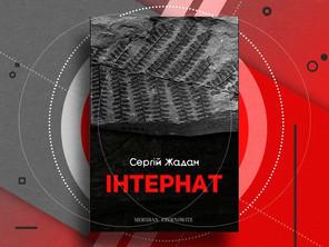 Роман Сергія Жадана «Інтернат» дістався США