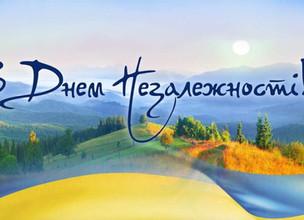 З Днем Незалежності, дорогі українці!