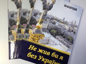 «Не жив би я без України»: у Видавничому будинку «Еллада» вийшла друком дебютна збірка Юрія Воропая