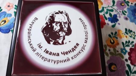 Спливає час прийому творів на конкурс малої прози імені Івана Чендея