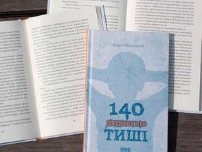 З'явився тизер екранізації «140 децибелів тиші» Андрія Бачинського