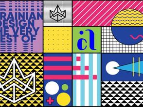 Визначилися переможці конкурсу «Ukrainian Design: The Very Best Of 2021»