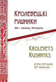 Rushniki_cover.jpg