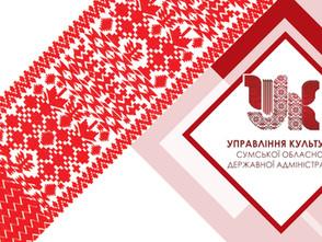 До 30-річчя Незалежності України: побачив світ настінний календар із культурними перлинами Сумщини