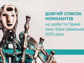Премія імені Юрія Шевельова назвала довгий список-2020