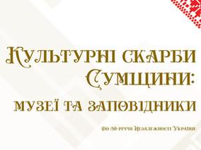 У Видавничому будинку «Еллада» побачив світ буклет «Культурні скарби Сумщини: музеї та заповідники»