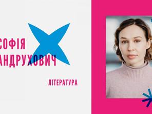 Women in Arts-2021 у літературі здобула Софія Андрухович