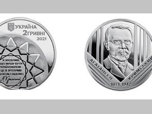 Нацбанк вводить в обіг пам'ятну монету, присвячену Агатангелу Кримському