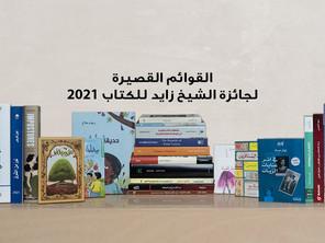 Визначилися фіналісти книжкової премії Шейха Заїда