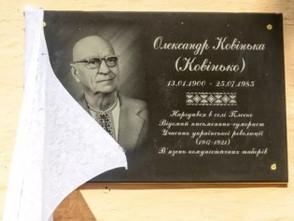 На Полтавщині відкрили меморіальну дошку на честь письменника-гумориста Олександра Ковіньки