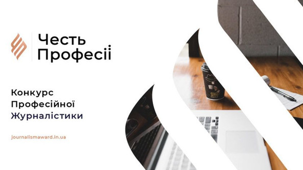 На конкурс «Честь професії-2021» надійшло понад 800 заявок