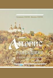 Oblozka_Romny_сайт.jpg