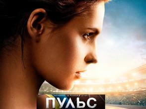 Український художній фільм «Пульс» включили до своїх програм два міжнародні фестивалі