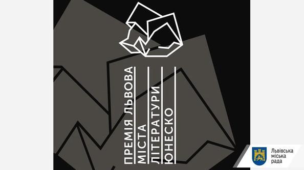 Стартував прийом заявок на премію Львова – міста літератури ЮНЕСКО