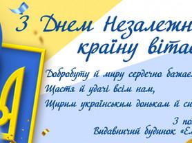 З 30-річчям нашої Незалежності, дорогі українці!