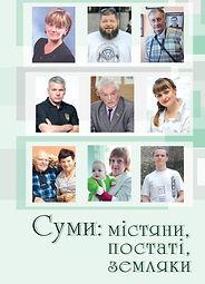 Sumy_postati_oblozka.jpg