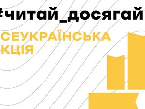 Україною шириться акція #Читай_досягай