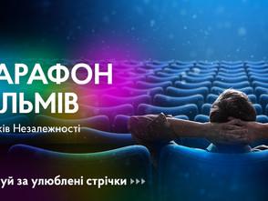 Оберіть своє кіно: оголошується кіномарафон до 30-ї річниці Незалежності України