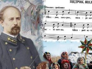 «Щедрик» Леонтовича хочуть внести до спадщини ЮНЕСКО
