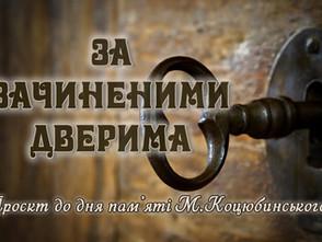 «За зачиненими дверима»: літературно-меморіальний музей Михайла Коцюбинського запрошує на віртуальні