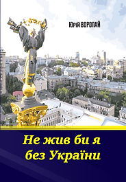 Voropay.jpg