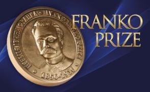 Міжнародна премія імені Франка почала відбір номінантів