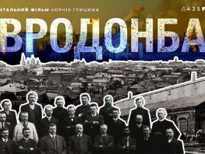 «ЄвроДонбас»: стартувала робота над фільмом, який розвінчає радянські міфи про схід України