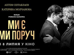 Після 12-річної перерви Роман Балаян презентував новий фільм