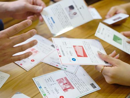 SDGS de 地方創生カードゲーム体験会を開催します!