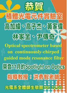 洪勇智老師學生榮獲osa11月的Spotlight on Optics.JPG