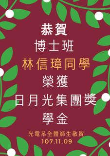 林信璋同學榮獲日月光獎學金.jpg