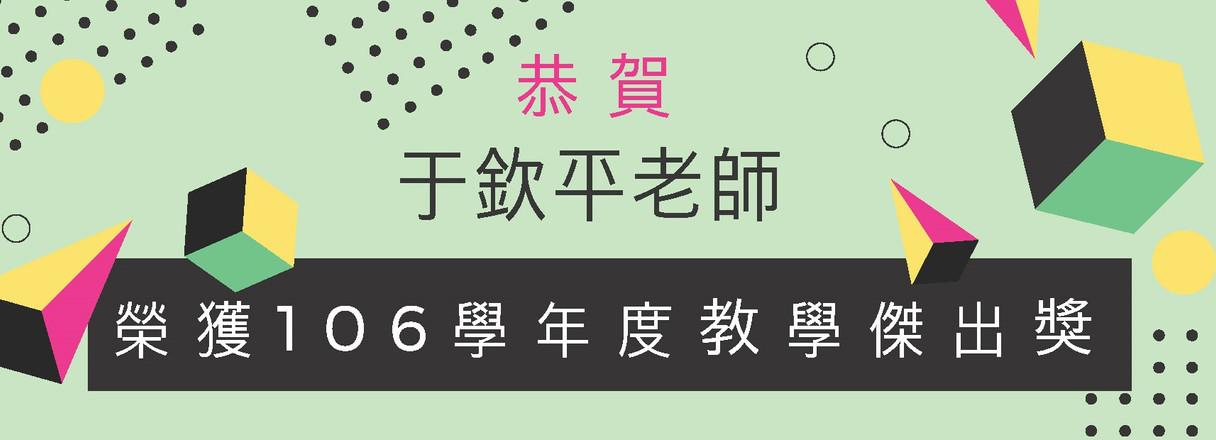 107年度臺綜大「年輕學者創新研究成果選拔」 (2).jpg