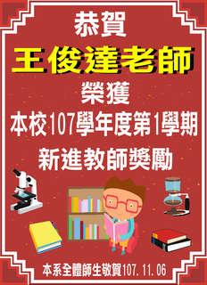 107-1新進教師獎勵.JPG