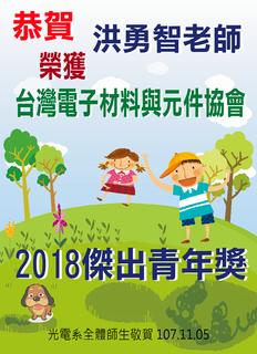 洪勇智老師榮獲台灣電子材料與元件協會2018傑出青年獎.PNG