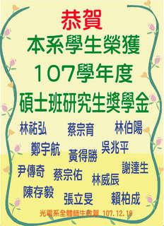 榮獲校107學年度碩士班研究生獎學金.JPG