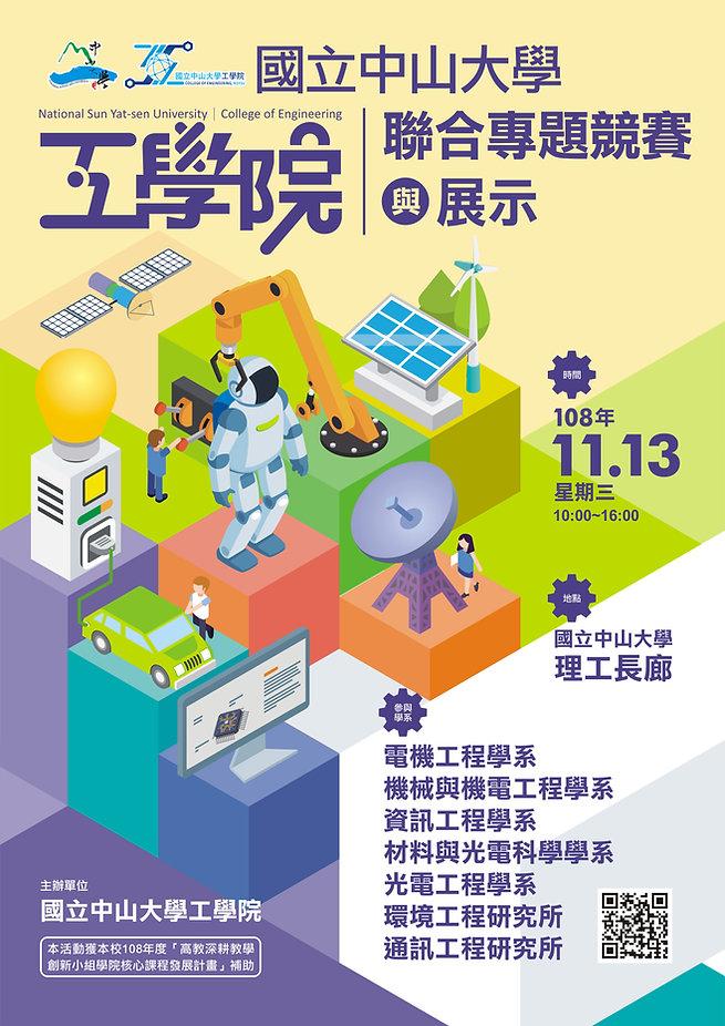 國立中山大學工學院聯合專題競賽與展示海報.jpg