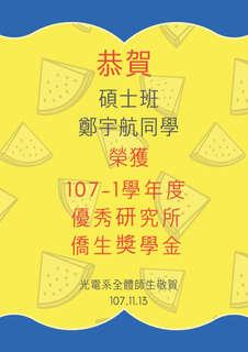 鄭宇航榮獲107-1學年度優秀研究所僑生獎學金.jpg