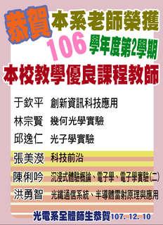 106-2本校「教學優良課程」教師.JPG