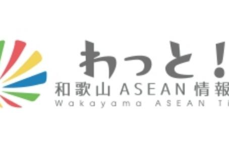 わっと!和歌山ASEAN情報局に掲載されました