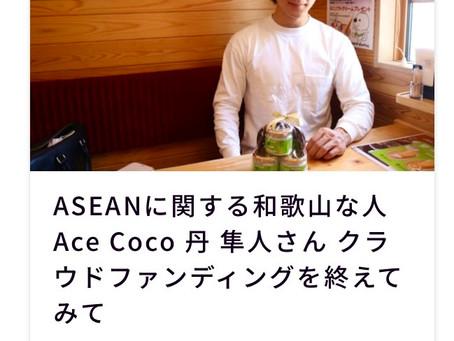 わっと!和歌山ASEAN情報局に再び掲載されました