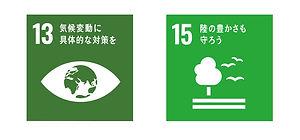 SDGs植林.jpg
