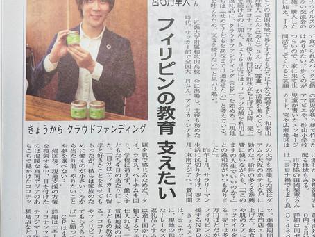 ニュース和歌山に掲載されました
