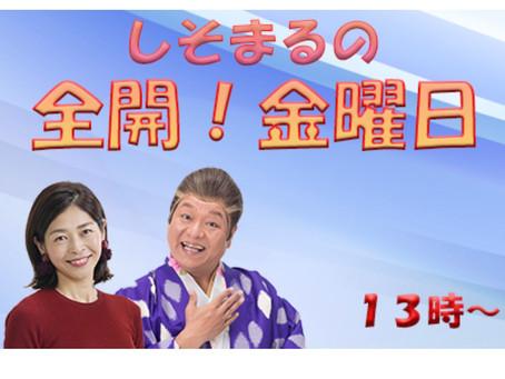 和歌山放送ラジオに出演しました