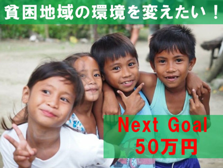 ココナッツで「子どもに教育を受けさせたい!」という母親たちの願いを叶えたい!