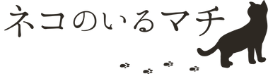 ネコ番組ロゴ.png