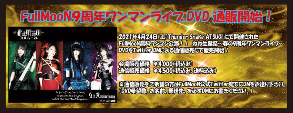 DVD通販開始フライヤー.jpg