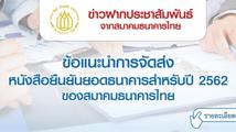 ประชาสัมพันธ์หนังสือยืนยันยอดธนาคารสำหรับปี 2562 โดยสมาคมธนาคารไทย