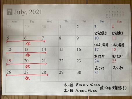 7月の予定