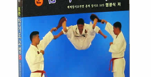 Hapkido - Text Book 5 by Kwang Sik Myung