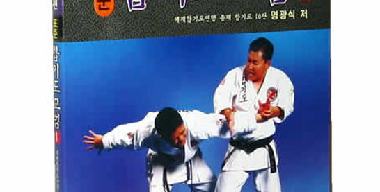 Hapkido - Text Book 1 by Kwang Sik Myung